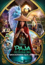 Plakat filmu Raya i Ostatni Smok